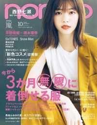 non-no ― 2019年10月号 Kinoppy電子書籍ランキング