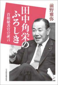 田中角栄のふろしき 首相秘書官の証言 Kinoppy電子書籍ランキング