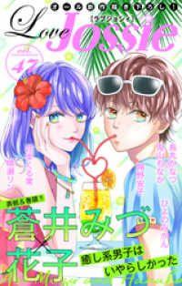 Love Jossie Vol.47 Kinoppy電子書籍ランキング