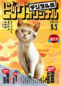 ビッグコミックオリジナル 2019年17号(2019年8月20日発売) Kinoppy電子書籍ランキング