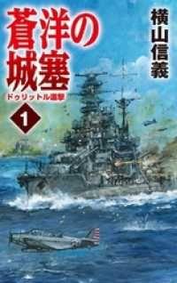 蒼洋の城塞1 ドゥリットル邀撃/ Kinoppy電子書籍