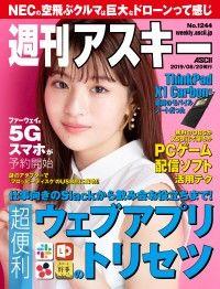 週刊アスキーNo.1244(2019年8月20日発行) Kinoppy電子書籍ランキング