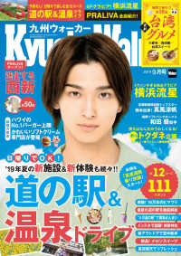 KyushuWalker九州ウォーカー2019年9月号 Kinoppy電子書籍ランキング