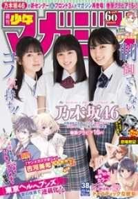 週刊少年マガジン  2019年 38号[2019年8月21日発売] Kinoppy電子書籍ランキング