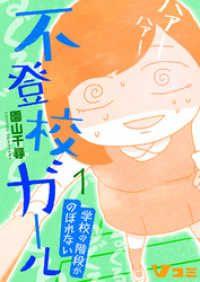 不登校ガール 学校の階段がのぼれない1/園山千尋 Kinoppy無料コミック電子書籍