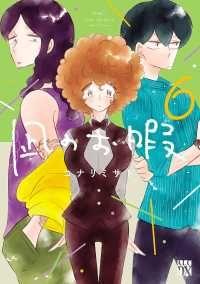 凪のお暇 6/Kinoppy人気電子書籍
