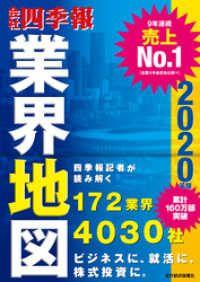 会社四季報業界地図2020年版 Kinoppy電子書籍ランキング