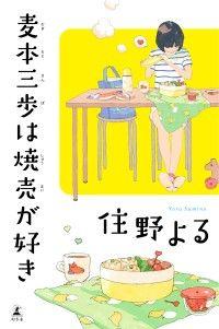麦本三歩は焼売が好き/ Kinoppy電子書籍