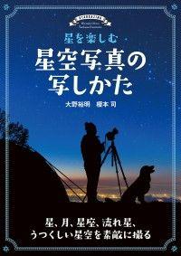 星を楽しむ 星空写真の写しかた ― 星、月、星座、流れ星、うつくしい星空を素敵に撮る Kinoppy電子書籍ランキング