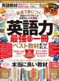 100%ムックシリーズ 完全ガイドシリーズ257 英語教材完全ガイド Kinoppy電子書籍ランキング