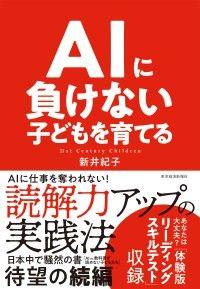 AIに負けない子どもを育てる/ Kinoppy電子書籍
