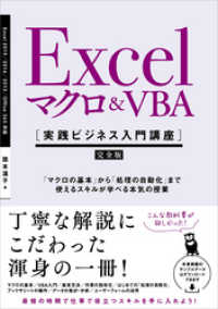 Excel マクロ&VBA [実践ビジネス入門講座]【完全版】 「マクロの基本」 ― から「処理の自動化」まで使えるスキルが学べる本気の Kinoppy電子書籍ランキング