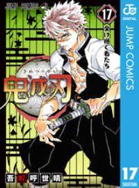 鬼滅の刃 17 Kinoppy電子書籍ランキング