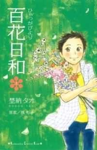 百花日和(1)/埜納タオ,槙佑子 Kinoppy無料コミック電子書籍