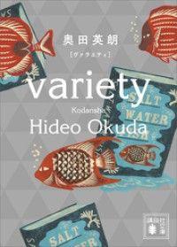 ヴァラエティ/ Kinoppy電子書籍