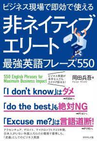ビジネス現場で即効で使える 非ネイティブエリート最強英語フレーズ550 Kinoppy電子書籍ランキング