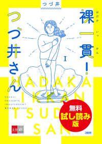 裸一貫! つづ井さん 1 無料試し読み版/つづ井 Kinoppy無料コミック電子書籍