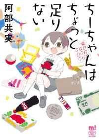 【大増量試し読み版】ちーちゃんはちょっと足りない/阿部共実 Kinoppy無料コミック電子書籍