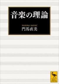 音楽の理論 Kinoppy電子書籍ランキング