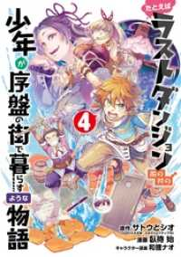 たとえばラストダンジョン前の村の少年が序盤の街で暮らすような物語 4巻/Kinoppy人気電子書籍