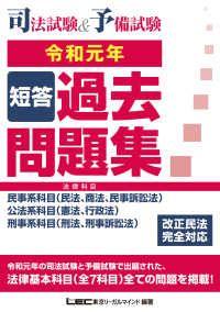 司法試験&予備試験 短答過去問題集(法律科目) 令和元年 Kinoppy電子書籍ランキング