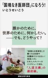 「国境なき医師団」になろう!/ Kinoppy電子書籍