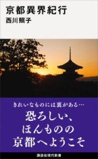 京都異界紀行 Kinoppy電子書籍ランキング