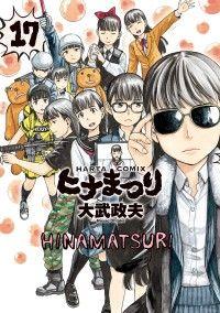 ヒナまつり 17/Kinoppy人気電子書籍