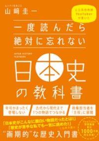 一度読んだら絶対に忘れない日本史の教科書 公立高校教師YouTuberが書いた Kinoppy電子書籍ランキング