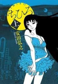 【大増量試し読み版】ちひろ 上/安田弘之 Kinoppy無料コミック電子書籍