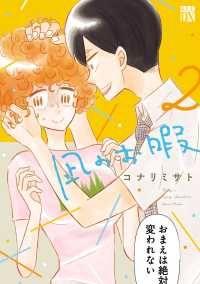 【大増量試し読み版】凪のお暇 2/コナリミサト Kinoppy無料コミック電子書籍