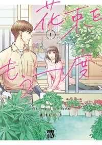 【大増量試し読み版】花束をもう一度 1/ancou Kinoppy無料コミック電子書籍