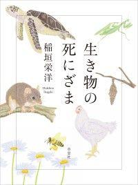 生き物の死にざま Kinoppy電子書籍ランキング
