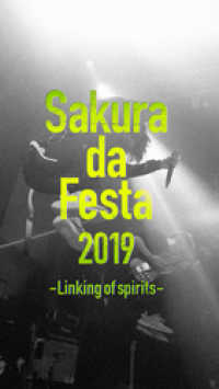 【デジタル限定】桜田通写真集「Sakura da Festa ~Linkingof spirits~」 Kinoppy電子書籍ランキング