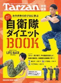 Tarzan特別編集 自衛隊ダイエットBOOK Kinoppy電子書籍ランキング