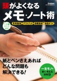 頭がよくなるメモ・ノート術 Kinoppy電子書籍ランキング