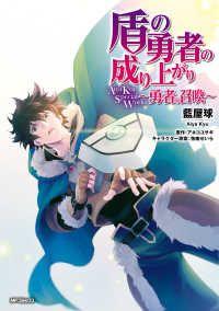 盾の勇者の成り上がり Aiya Kyu Special Works ― ~勇者の召喚~/ Kinoppy電子書籍