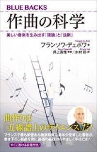 作曲の科学 美しい音楽を生み出す「理論」と「法則」 Kinoppy電子書籍ランキング