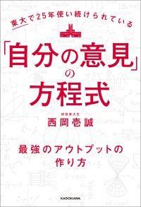 東大で25年使い続けられている「自分の意見」の方程式 ― 最強のアウトプットの作り方/ Kinoppy電子書籍