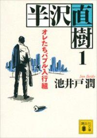 半沢直樹 1 オレたちバブル入行組/ Kinoppy電子書籍