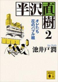半沢直樹 2 オレたち花のバブル組/ Kinoppy電子書籍