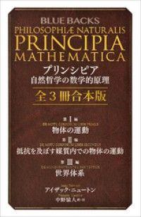 プリンシピア 自然哲学の数学的原理 全3冊合本版 Kinoppy電子書籍ランキング