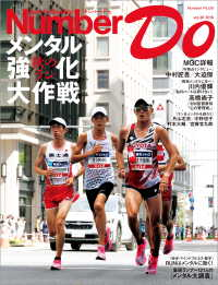 Number Do(ナンバー・ドゥ)秋のラン メンタル強化大作戦 ― (Sports Graphic Number PLUS) Kinoppy電子書籍ランキング