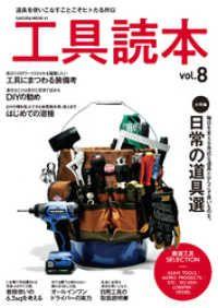 工具読本vol.8 Kinoppy電子書籍ランキング