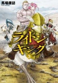 ライドンキング(3) Kinoppy電子書籍ランキング