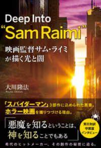 """映画監督サム・ライミが描く光と闇 ―Deep Into """"Sam Raimi""""― Kinoppy電子書籍ランキング"""