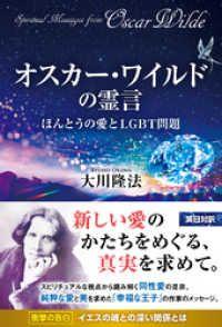 オスカー・ワイルドの霊言 ―ほんとうの愛とLGBT問題― Kinoppy電子書籍ランキング