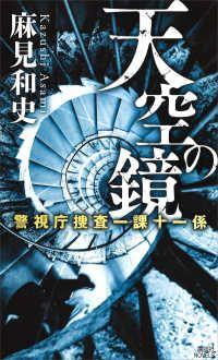 天空の鏡 警視庁捜査一課十一係 Kinoppy電子書籍ランキング
