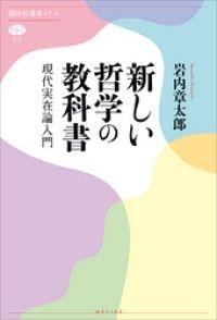 新しい哲学の教科書 現代実在論入門 Kinoppy電子書籍ランキング