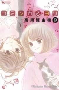 コミンカビヨリ(9) Kinoppy電子書籍ランキング